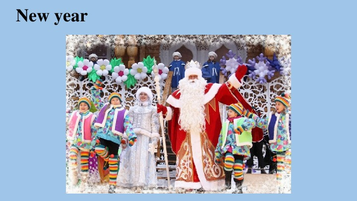 """Презентация по английскому языку на тему """"Зимние праздники в России"""" (8 класс)"""