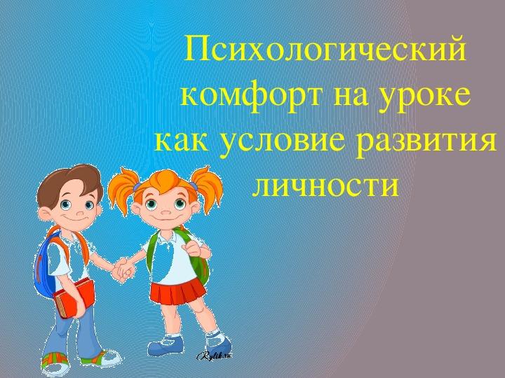 """Материал к педагогическому совету """"Психологический комфотр урока как условие развития личности ребенка"""""""""""