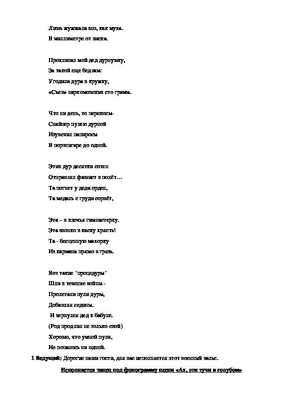 """Сценарий урока """"Жизненный и творческий путь М. И. Глинки"""" (5 класс, музыка)"""