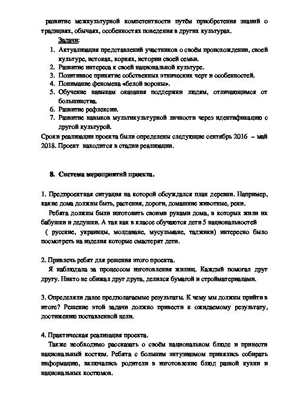 "Проект "" На перекрёстке культур"""