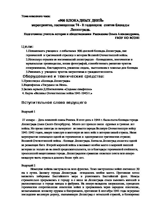 """Презентация к классному часу """"900 блокадных дней"""""""
