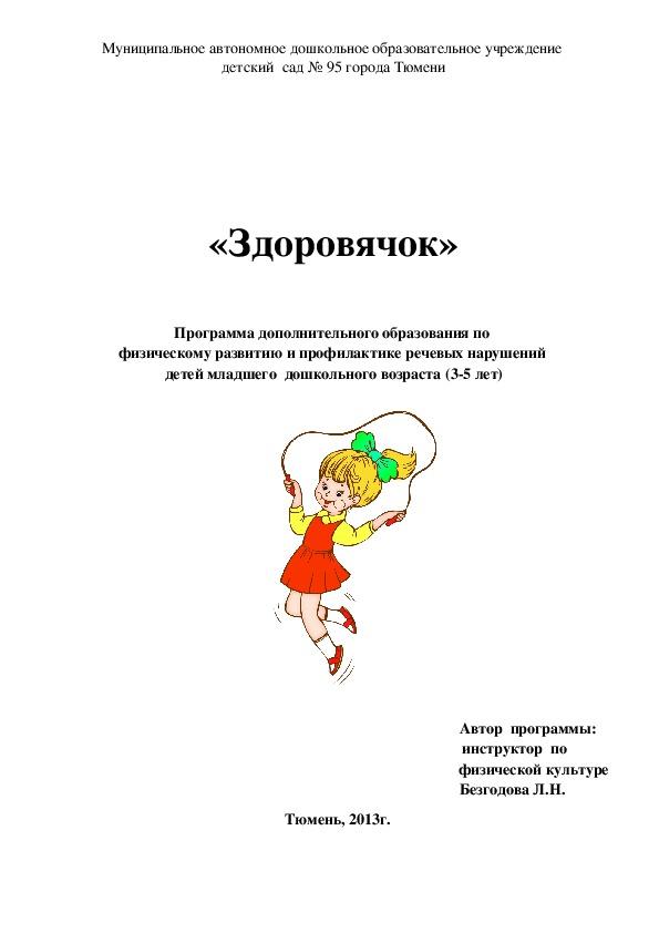 """Программа дополнительного образования """"Здоровячок"""" для детей 3-5 лет"""