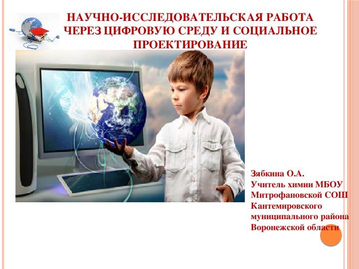 Научно-исследовательская работа через цифровую среду и социальное проектирование