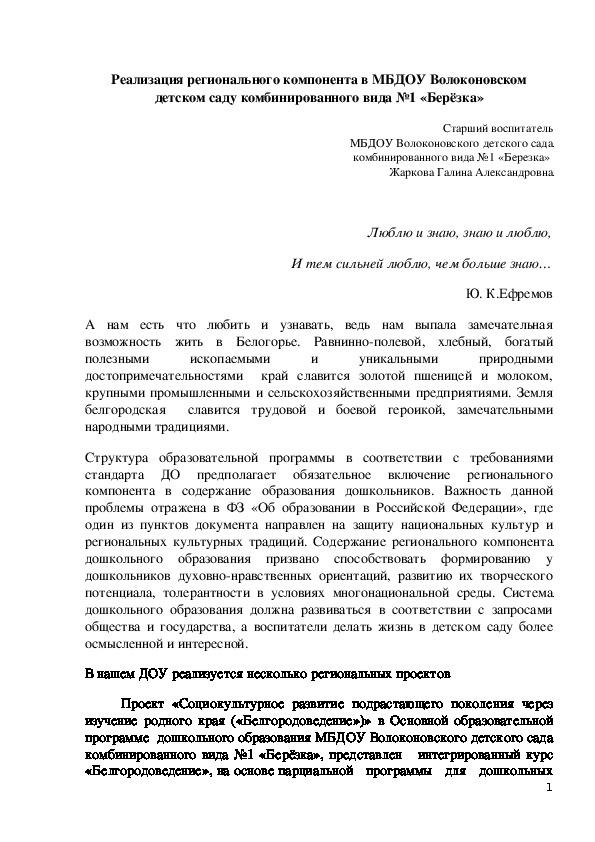 Реализация регионального компонента в  МБДОУ Волоконовском детском саду комбинированного вида  №1 «Березка»