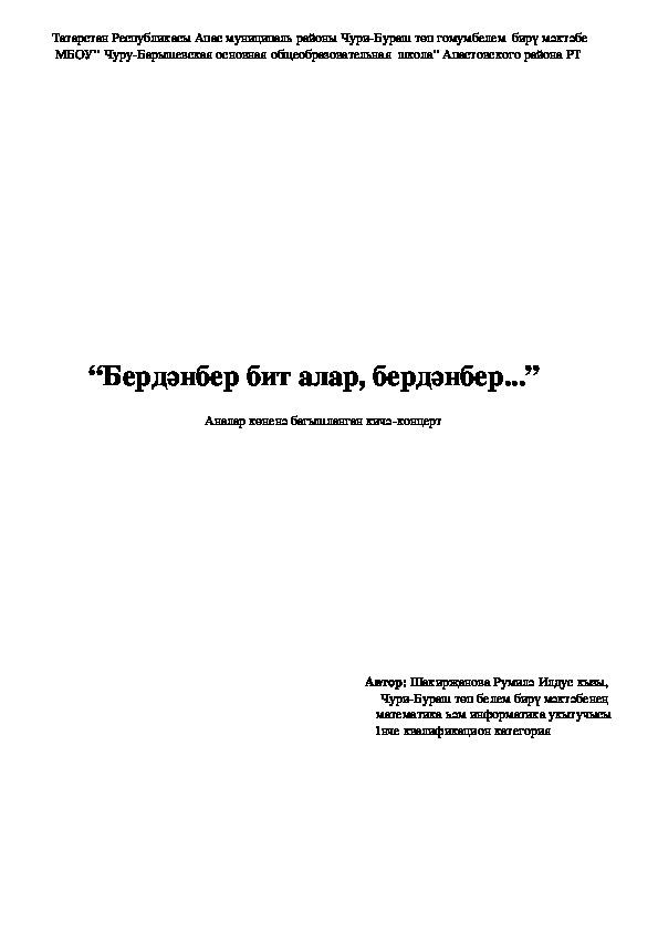 """""""Бердәнбер бит алар, бердәнбер"""" общешкольное родительское  собрание"""