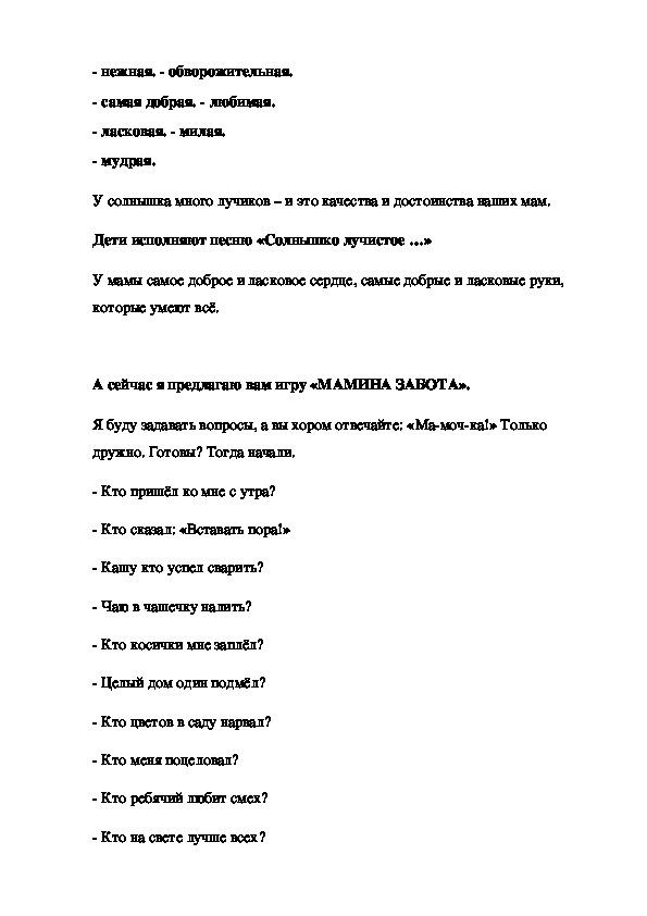 Конспект внеклассного мероприятия во 2 «А»  классе на тему: Самый близкий и родной человек