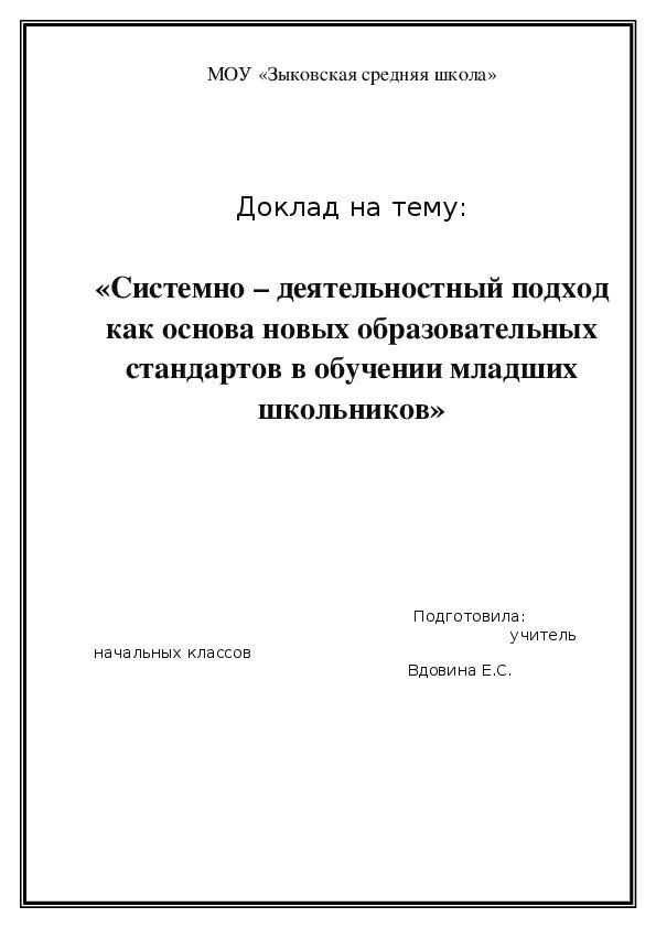 Доклад на тему: «Системно – деятельностный подход как основа новых образовательных стандартов в обучении младших школьников»