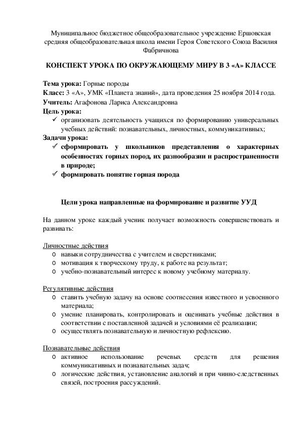 """Работа с кроссвордом на тему """"Горные породы"""" (3 класс)"""