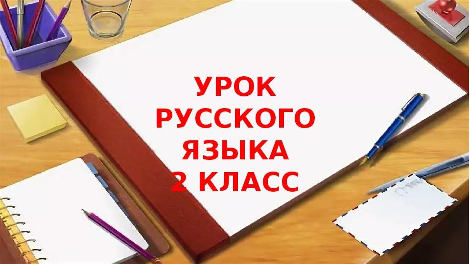 тема разбор слова по составу 2 класссамара кредит ру