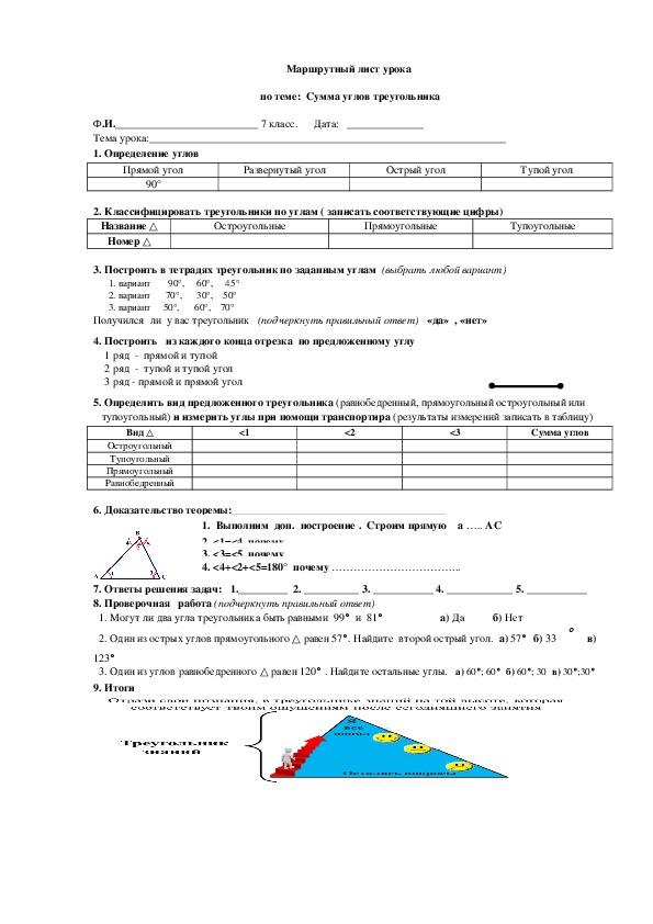 Маршрутный лист урока по теме: Сумма угловтреугольника. Геометрия 7 класс.