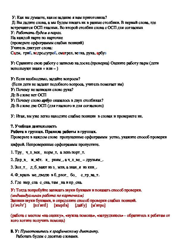 """Конспект урока по русскому языку  на тему:  """"Проверка орфограмм слабых позиций разными способами. """" 2 класс, русский язык"""