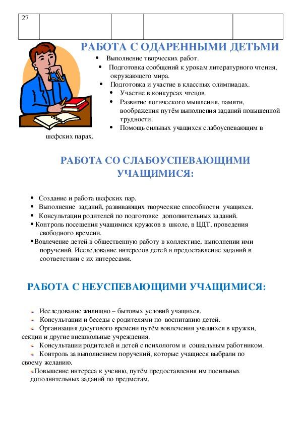 План воспитательной работы для начальной школы