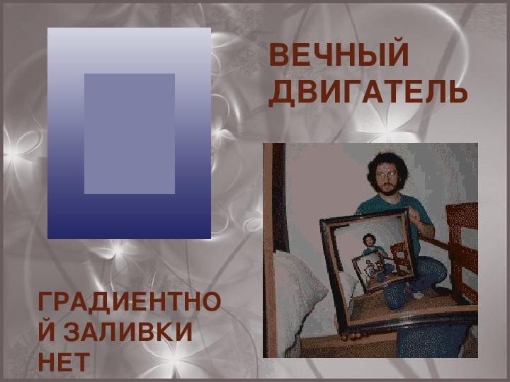 """Исследовательская работа """"В мире иилюзий"""""""