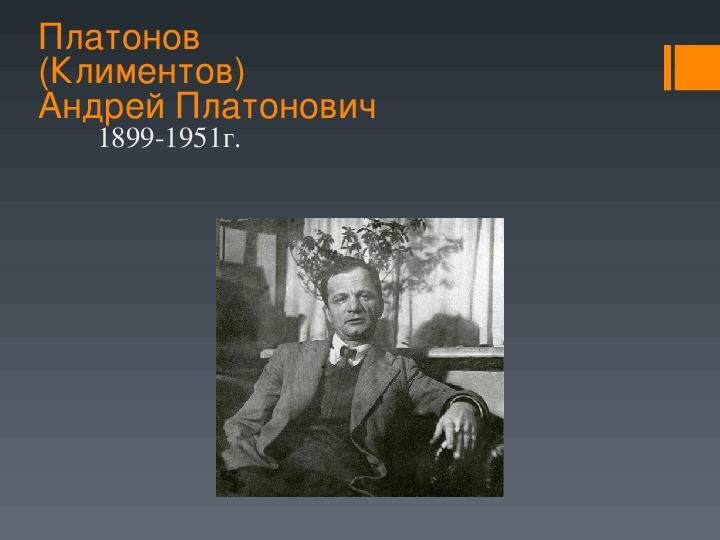 """Презентация """" Платонов, жизнь и судьба"""" (литература - 11 класс)"""
