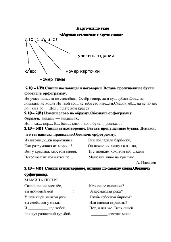 Карточки-задания   по теме «Парные согласные в корне слова» (2класс,русский язык)