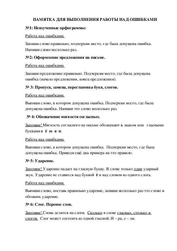 Памятка по выполнению работы над ошибками по русскому языку