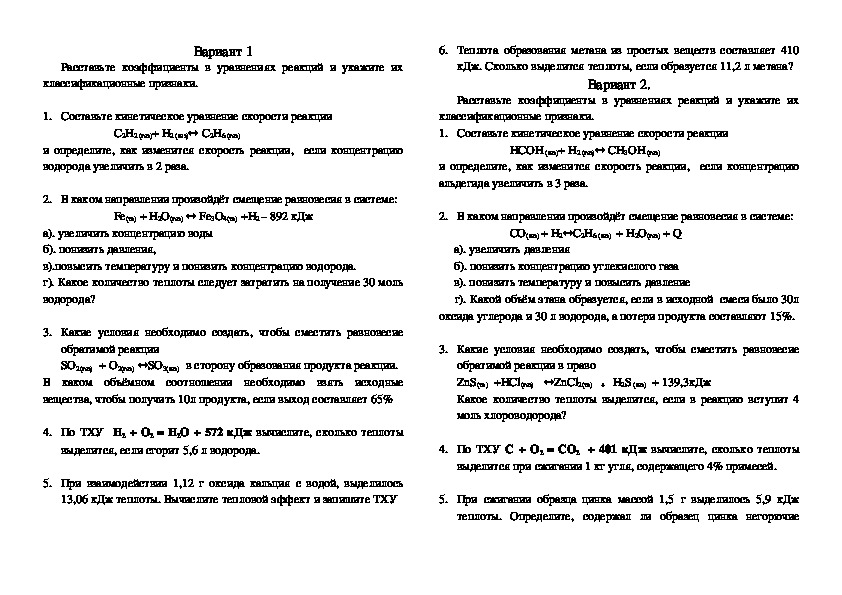 "Диагностический материал по теме ""Химические реакции"" (11 класс, химия)"