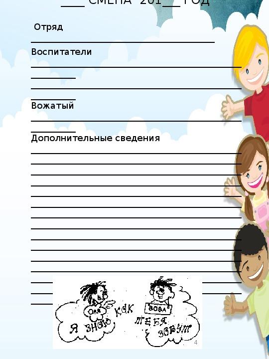 Картинка дневник лагеря