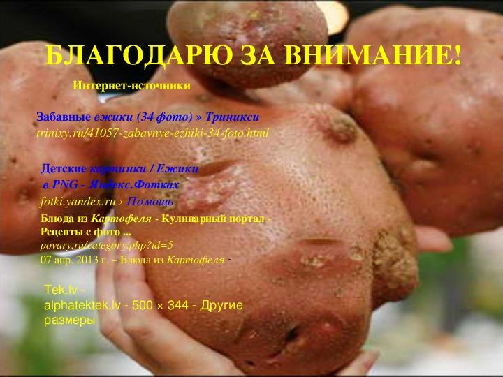 """Презентация """"Особенности проектной деятельности в обучении детей с ОВЗ"""" (Начальная школа)"""