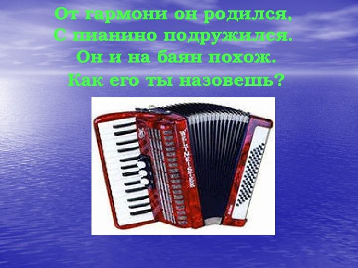 Презентация по музыке. Тема урока: И муза вечная со мной... (2 класс).