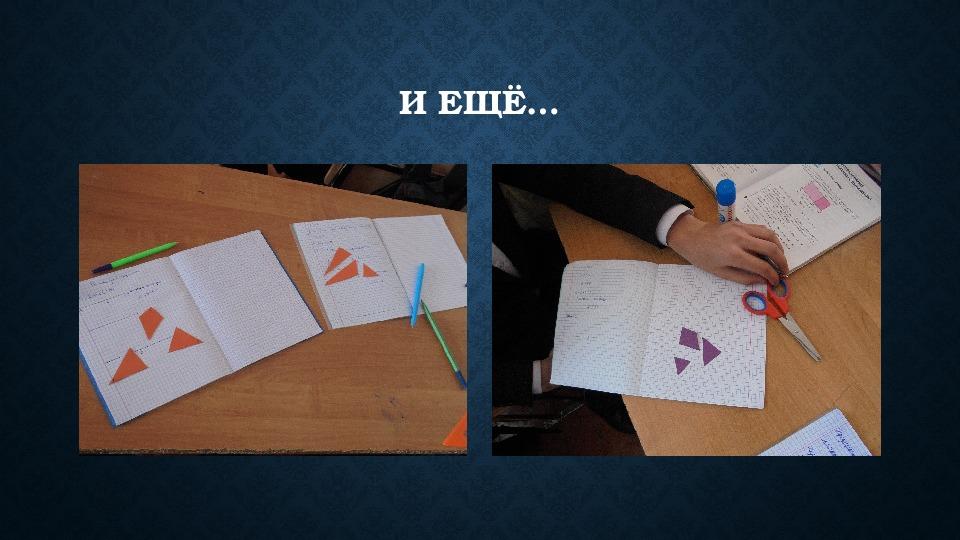 Из опыта работы с детьми с ОВЗ на уроках математики