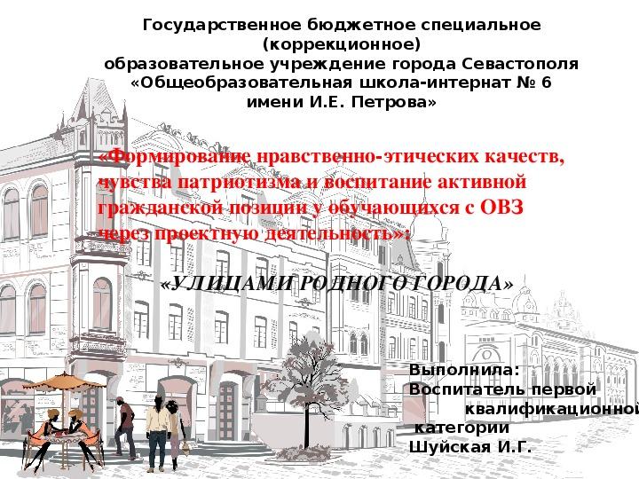 """Презентация """"Улицами родного города"""""""