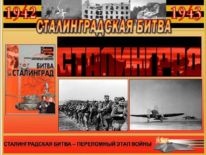 "Презентация ""Сталинградская битва"" 4 класс"