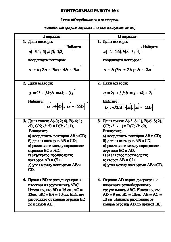 Контрольные работы по математике для студентов СПО по Башмакову М.И. (для 1 курса)