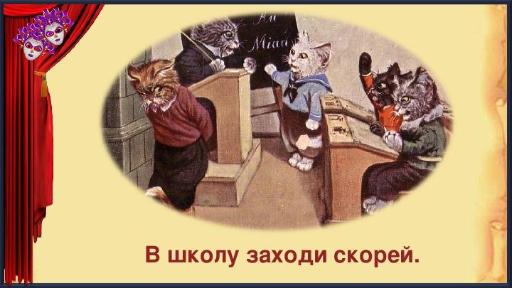 """Презентация инсценировки """"Собачья школа"""" (2 класс, мероприятие)"""