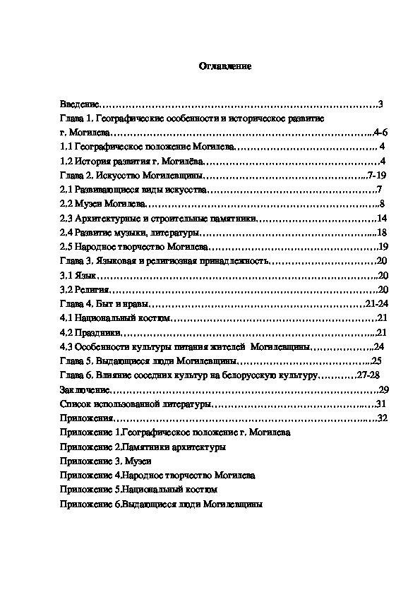 Культура г. Могилева