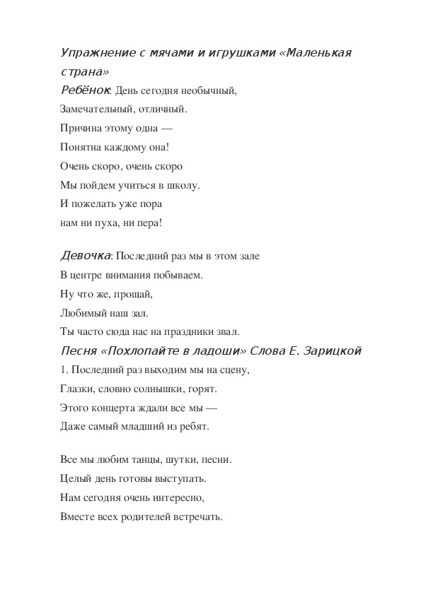 """Сценарий выпускного праздника """" Стиляги шоу"""""""