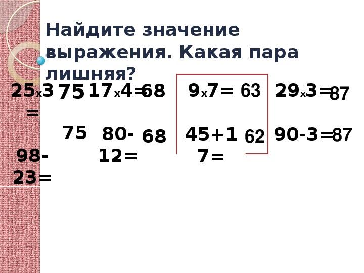"""Конспект урока+ презентация по математике на тему """"Понятие о производительности труда."""" (3 класс, математика)"""