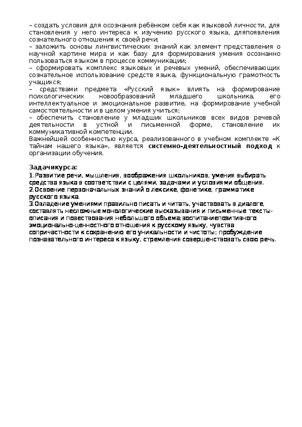 Рабочая программа по русскому языку 3 класс.