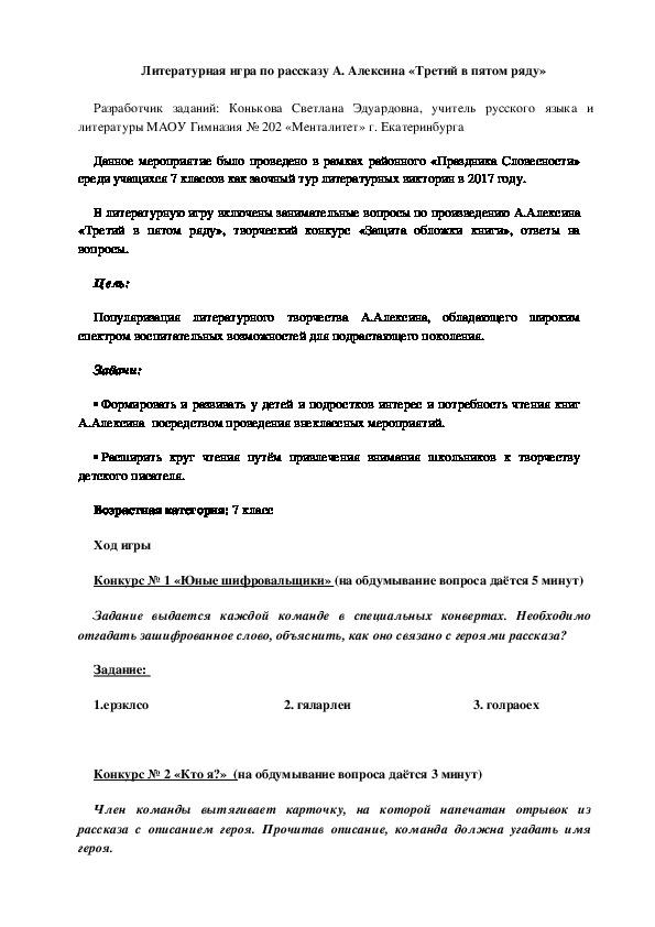Литературная игра по рассказу А. Алексина «Третий в пятом ряду»