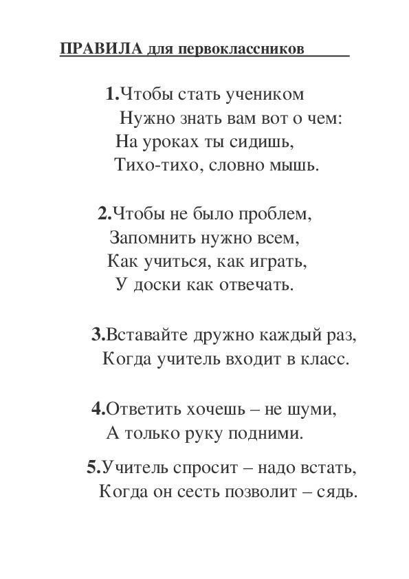 Правила для первоклассников в стихотворной форме. 1 класс