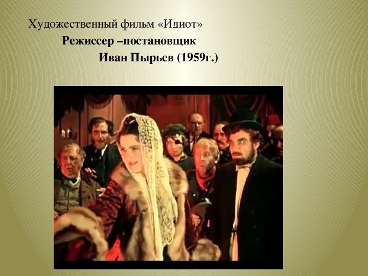 Конспект урока литературы«Правда» Достоевского и наша современность»