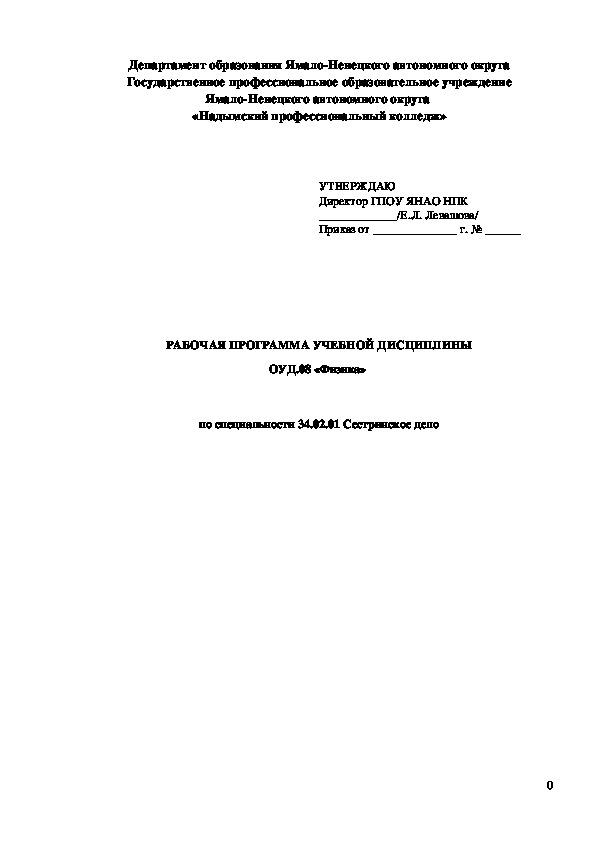 Рабочая программа по ОУД.08 «Физика»  НПО сестринское дело 146 часов