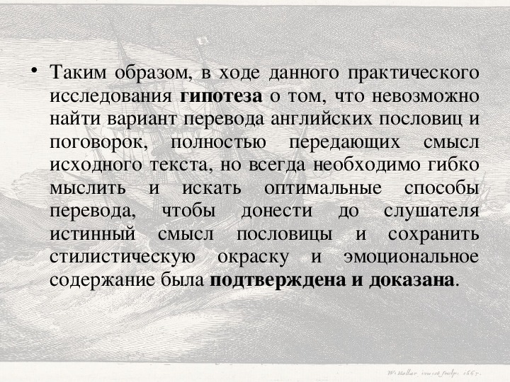 """Презентация к проекту """"Особенности перевода английских пословиц и поговорок  на русский язык"""""""