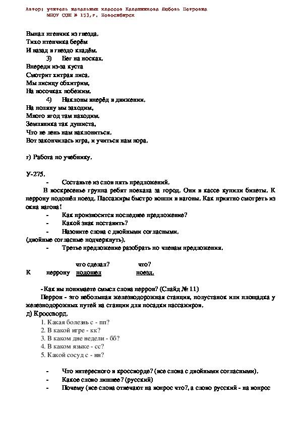 """Конспект урока по русскому языку тему """"Упражнение в написании слов с двойными согласными"""" (3 класс)."""