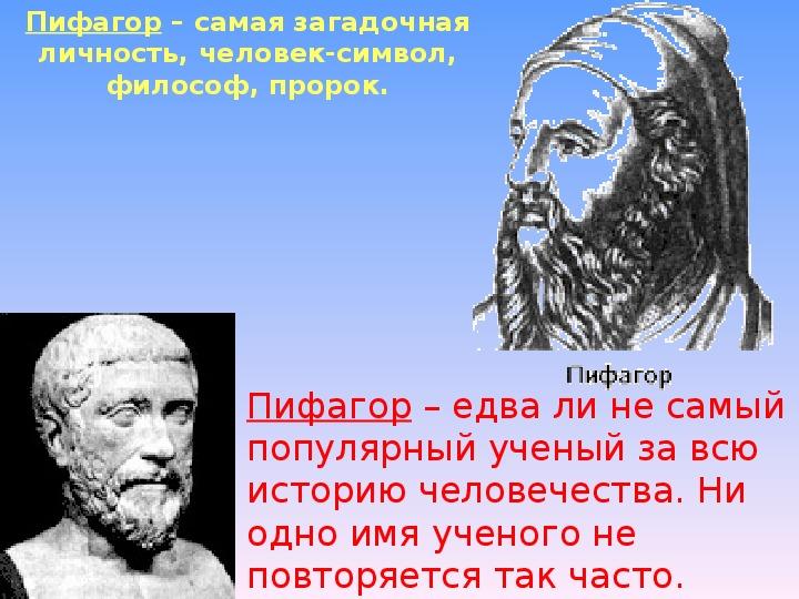 По следам Великого Пифагора.