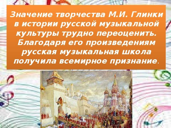 Презентация по музыке. Тема урока: Иван Сусанин (7 класс).