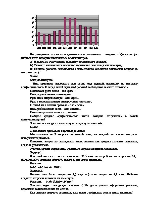 """Урок по математике """"Среднее арифметическое"""" (5 класс)"""