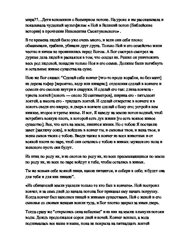 Работа по духовно - нравственному воспитанию школьников в рамках курса ОРКСЭ,  Литературного чтения и во внеурочной деятельности (из опыта работы).