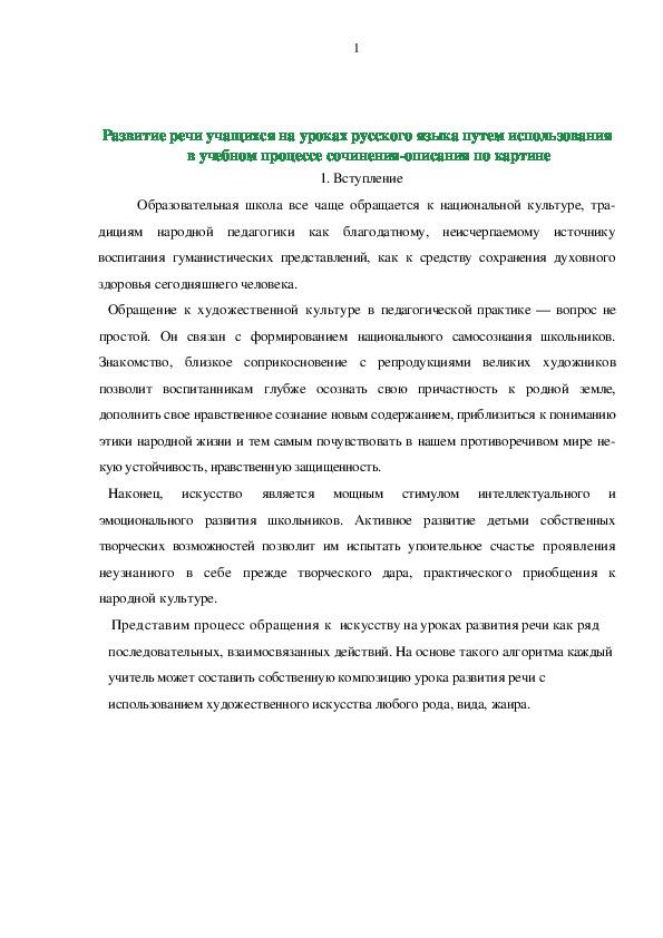 Развитие речи учащихся на уроках русского языка путем использования в учебном процессе сочинения-описания по картине