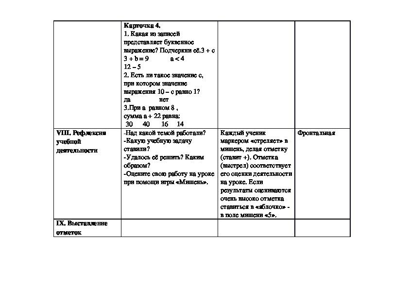"""Технологическая карта урока """"Буквенные выражения"""" (2 класс, математика)"""
