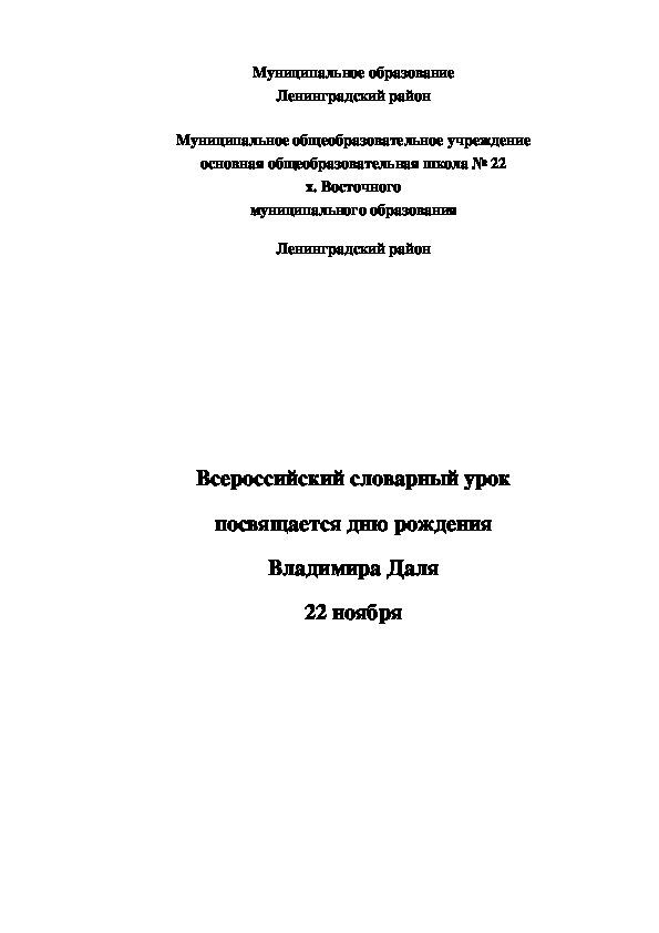 Всероссийский словарный урок посвящается дню рождения Владимира Даля 22 ноября