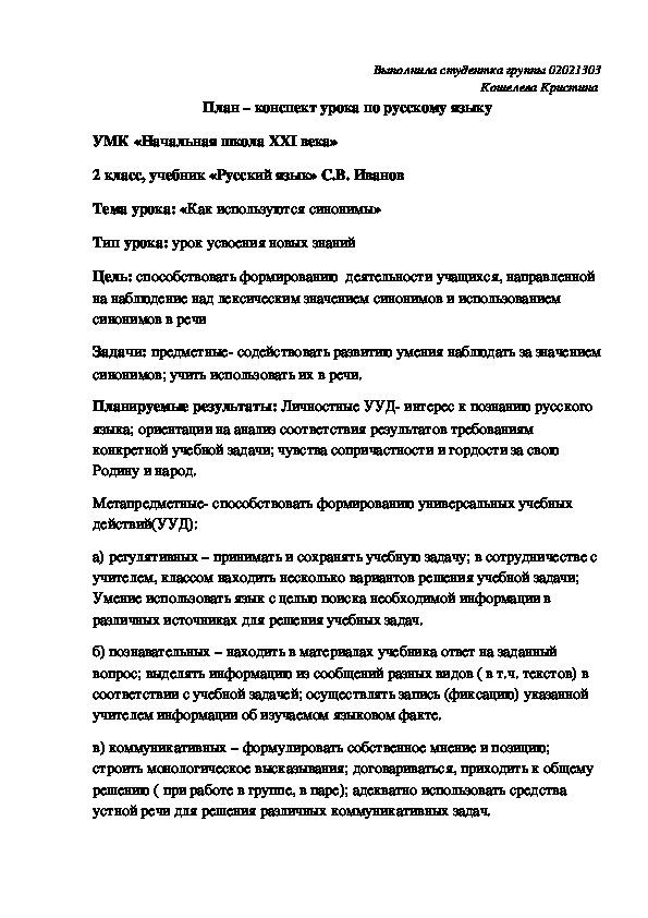 Конспект урока по русскому языку на тему: «Как используются синонимы» (2 класс)