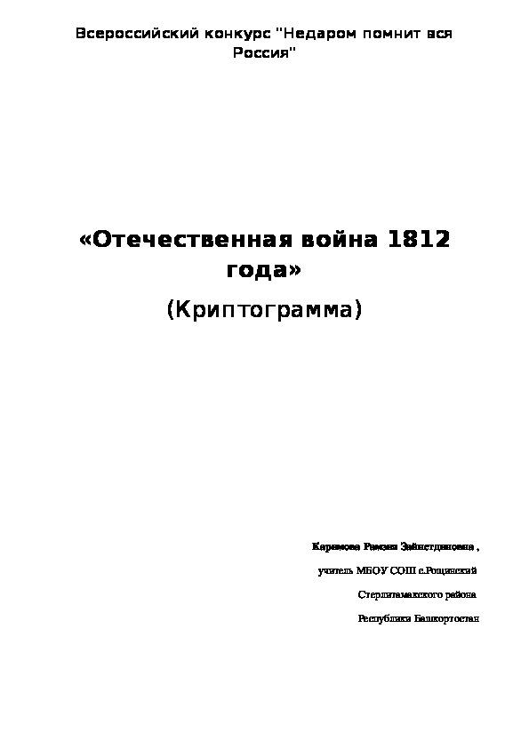 """Криптограмма""""Отечественная война 1812 года"""""""