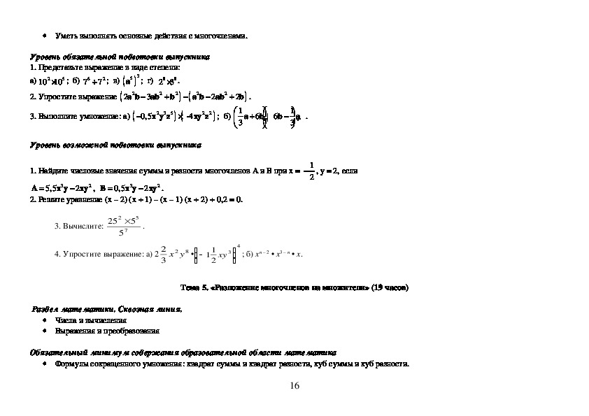 Рабочая программа и календарно-тематическое планирование уроков алгебры на 2016-2017 учебный год.