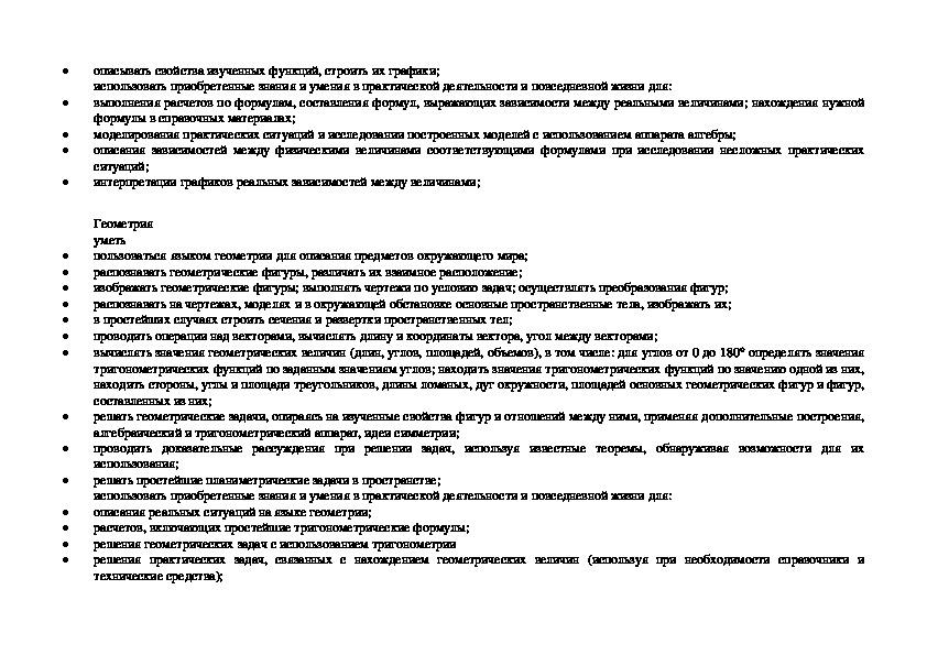 Адаптированная рабочая программа по учебному курсу   «Математика» для   8-9 классов (ФК ГОС)